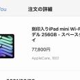 【朗報】ワイの新型iPad mini、発送される