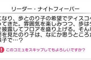 【ミリシタ】「プラチナスターツアー~絶対的Performer~」イベントコミュ後編
