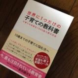『【書評】厳しくたっていいじゃないか!本当に困っている人に、本当に役立つ子育ての本!『世界に1つだけの子育ての教科書』(奥田健次著)』の画像