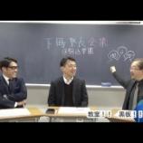 『【下町塾長会議033】議題 : 「高校受験終わったら、塾、続ける?」の件』の画像