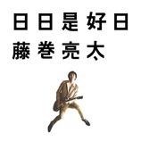 『CD Review:藤巻亮太「日日是好日」』の画像