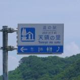 『新潟県 › 道の駅 越後出雲崎天領の里』の画像