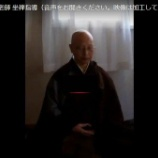 『Teachings of an enlightened Zen Master Roshi Kando Inoue』の画像