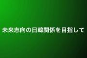【朗報】外務省仕事をする