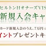 『三井住友ヒルトンカード入会でささやかなキャンペーン』の画像