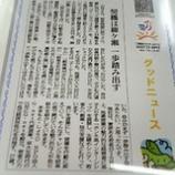 『朝日新聞連載!』の画像