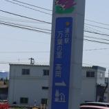 『富山 道の駅 万葉の里 高岡』の画像