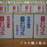 『【新商品】多機能電動ドライバ@日東工器【電動工具】』の画像