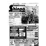 『カナダ情報誌『バンクーバー新報』日本語教師お役立ちガイド』の画像