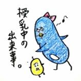 『👶授乳中の出来事👶』の画像