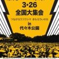 3・26反原発統一行動へ ジグザグ会は第三会場(ケヤキ並木)に参加