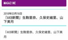 【乃木坂46】生駒里奈、久保史緒里、山下美月が20thシングル選抜確定・・・か?!