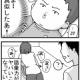 【育児漫画217】3ヶ月児とのコミュニケーション