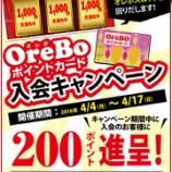 『2016年4月5日 只今オレボポイントカード入会キャンペーン開催中です!!』の画像