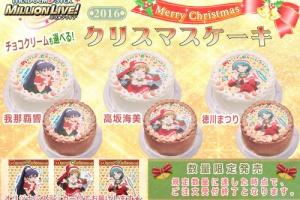 【グリマス】ミリオンライブ!クリスマスケーキの予約がスタート!