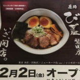 『【開店】ミシュランガイドに認められたあの麺処びぎ屋が磐田に新店を出すみたい!12月2日(金)オープン - 磐田市小立野』の画像