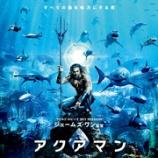 『映画『アクアマン』字幕付トレーラー!』の画像