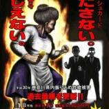 『(番外編)神奈川県の振り込め詐欺防止ビラが注目されています!インパクト大!ここまでやると効果も期待できると思います。』の画像
