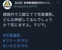 【悲報】会津鉄道、お客様に暴言を吐き炎上wwwwwwwwwwwwwwwwwwww