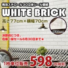 壁紙シールに新商品!クッションシートの白ブリック&木目風