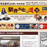 『(番外編)明日より東京・新宿の京王百貨店で「元祖有名駅弁と全国うまいもの大会」が開催されます』の画像
