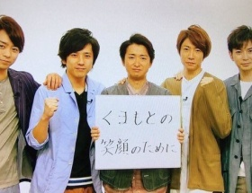 【熊本地震】熊本応援 嵐出演1分間CMに大反響「涙出そうになった」「全国区でやって」
