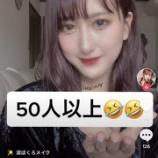 『元SKE48メンバーがまさかの暴露!!!『50人以上』・・・』の画像