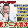 【動画】【検証】ヤンキーが1週間アニメ見続けたらオタクになるって本当!?
