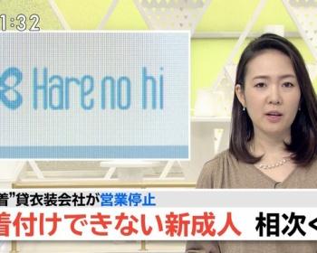 【倒産?】harenohi(はれのひ)、成人の日に営業停止で炎上…転職サイトでの評判がヤバイ「取引先への支払いに問題」「スタッフへの給料遅延」