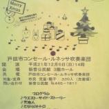 『戸田市で12月6日に行われるイベント3つ』の画像