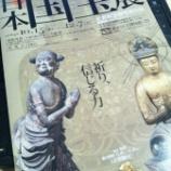 『錦糸町センターで見つけました!!!』の画像