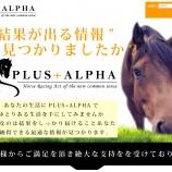 『【リアル口コミ評判】プラスアルファ(PLUS+ALPHA)』の画像