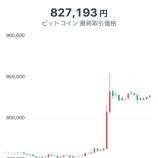 『ビットコイン久しぶりに80万円代へ!』の画像