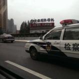 『検察が携帯電話いじりながら渋滞を爆走』の画像
