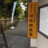『【江戸川】余暇活動(江戸東京博物館へ!)』の画像