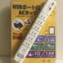 コストコロングセラーのUSBポート付ACタップはやっぱりおすすめ!