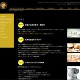 『ホームページ更新情報(12月のTRUNK SHOW開催決定)』の画像