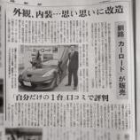 『カーロードさんの「大人のカスタムカー」が大好評!』の画像