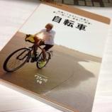 『自転車手帳(ワナドゥ手帳)』の画像