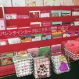 『♡バレンタインカード2016♡も並べた~よ。』の画像