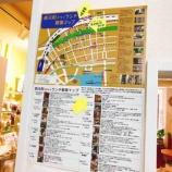 『西元町ぶらりランチ散策マップ』の画像