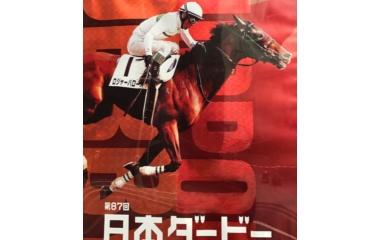 『日本ダービー(東京優駿)2020 【最終予想】 コントレイル最有力も狙いたい馬とは!?』の画像