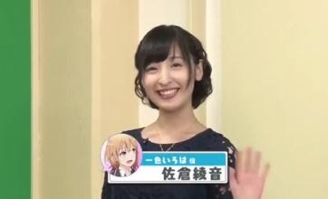 フワちゃんとあやねること佐倉綾音さんが同級生だったことが判明wwwww