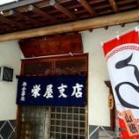 『【山形らリー】山辺栄屋支店(山辺町)』の画像