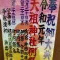 今週の板橋区イベントまとめ【2019.9.21(土)〜9.23(祝月)】