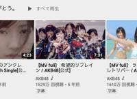 【朗報】AKB48さん、去りゆくまゆゆに粋な計らい
