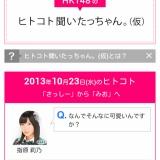 HKT48指原莉乃が朝長美桜に質問「なんでそんなに可愛いんですか?」。他