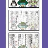 『【4コマまんが】VR【るんび!】111』の画像