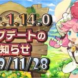 『【ドラガリ】アップデートが来る!【Ver.1.14.0】』の画像