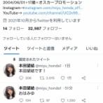 【悲報】本田望結さん公式Twitter開設するも、おじさんをフォローしまくる